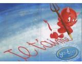 Post Card, Hot Stuff :  Je voulais te dire que... Je t'aime